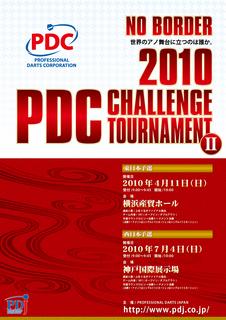 2010予選PDJ.jpg
