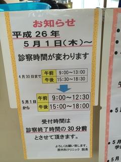2014-04-07 09.18.54.jpg