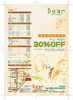 Dear2012チラシ最終.jpg