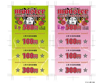 MDT201302金券.jpg