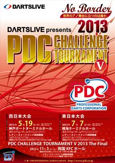 PDC2013最終.jpg