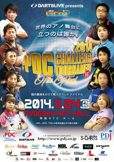 PDJ2014THE FINAL最終.jpg