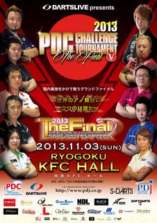 PDJ The Final2013最終.jpg