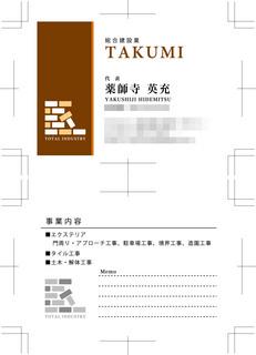 TAKUMI名刺最終.jpg